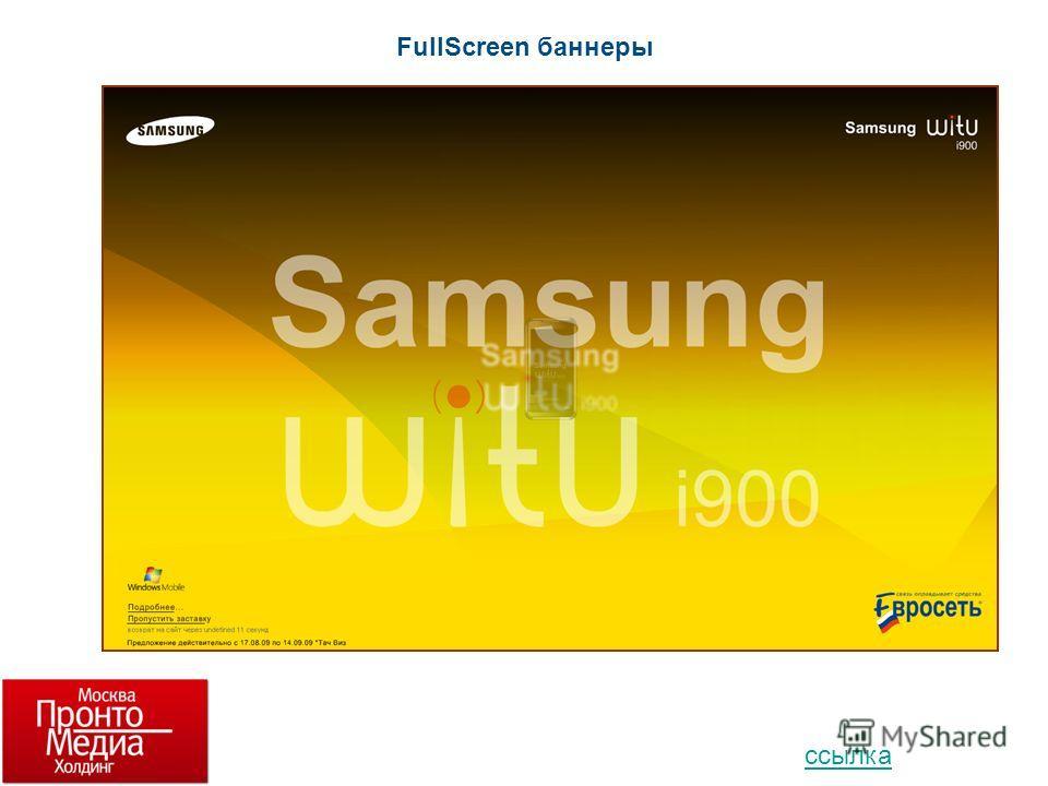 FullScreen баннеры