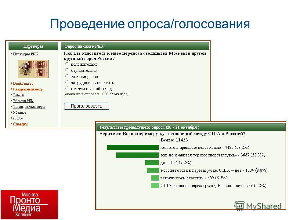 Проведение опроса/голосования