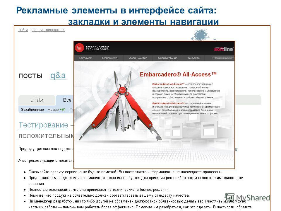 Рекламные элементы в интерфейсе сайта: закладки и элементы навигации