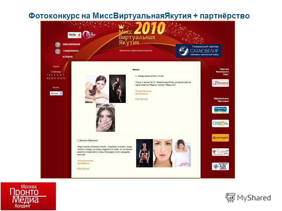 Фотоконкурс на МиссВиртуальнаяЯкутия + партнёрство