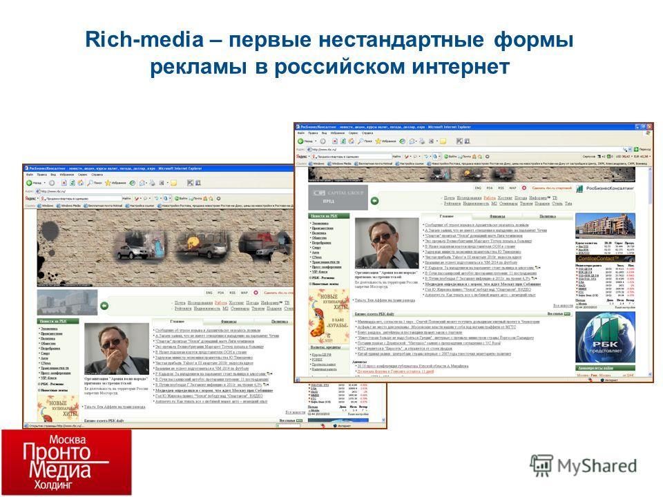 Rich-media – первые нестандартные формы рекламы в российском интернет