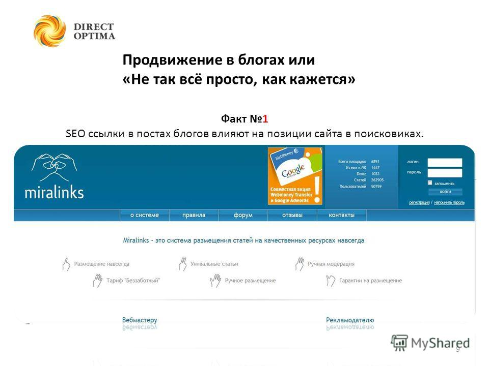 Продвижение в блогах или «Не так всё просто, как кажется» 9 Факт 1 SEO ссылки в постах блогов влияют на позиции сайта в поисковиках.