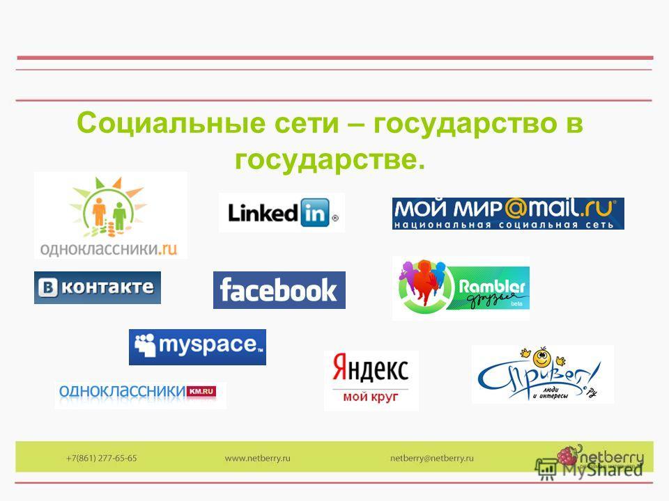 Социальные сети – государство в государстве.