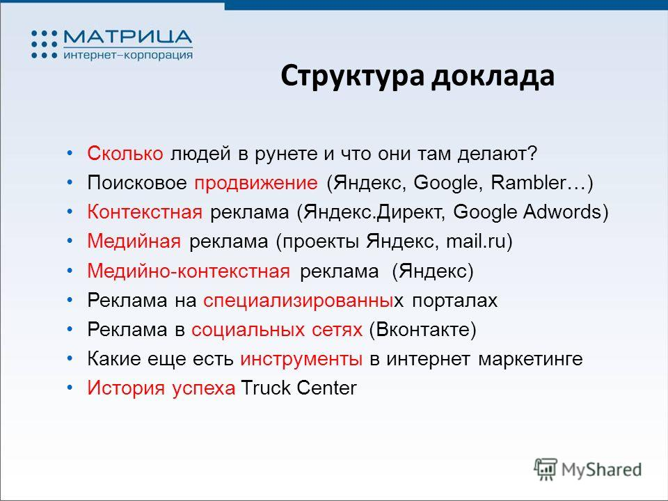 Структура доклада Сколько людей в рунете и что они там делают? Поисковое продвижение (Яндекс, Google, Rambler…) Контекстная реклама (Яндекс.Директ, Google Adwords) Медийная реклама (проекты Яндекс, mail.ru) Медийно-контекстная реклама (Яндекс) Реклам