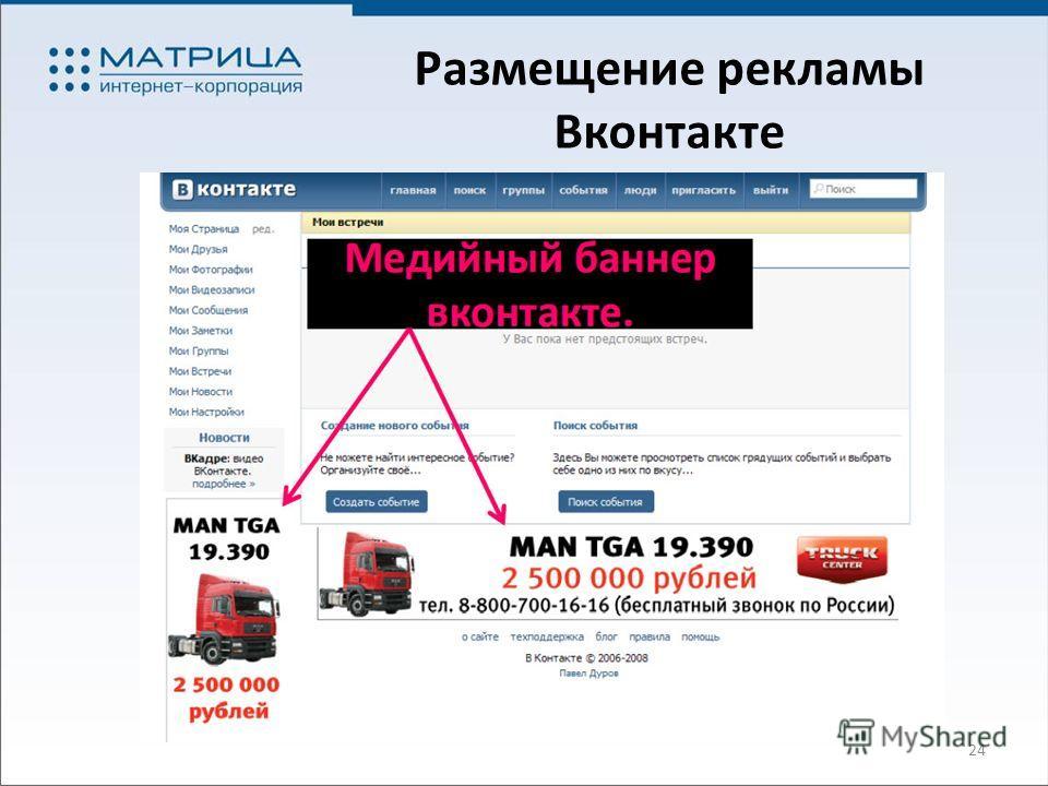 24 Размещение рекламы Вконтакте