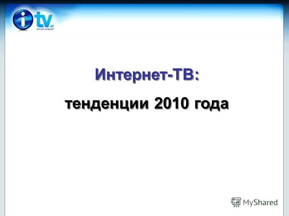 Интернет-ТВ: тенденции 2010 года Интернет-ТВ: тенденции 2010 года