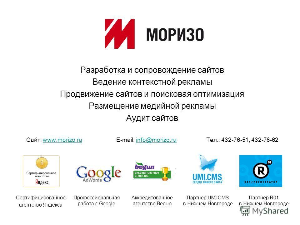 Продвижением сайтов и контекстной рекламой