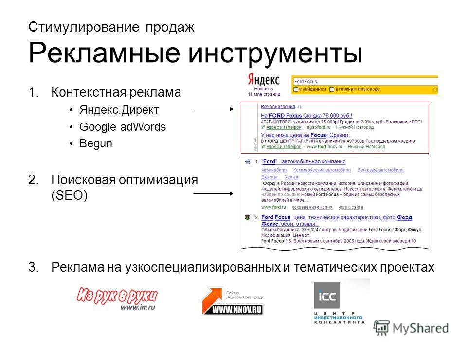 Стимулирование продаж Рекламные инструменты 1.Контекстная реклама Яндекс.Директ Google adWords Begun 2.Поисковая оптимизация (SEO) 3.Реклама на узкоспециализированных и тематических проектах
