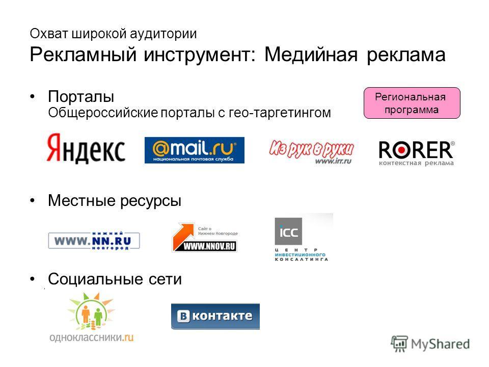 Охват широкой аудитории Рекламный инструмент: Медийная реклама Порталы Общероссийские порталы с гео-таргетингом Местные ресурсы Социальные сети Региональная программа