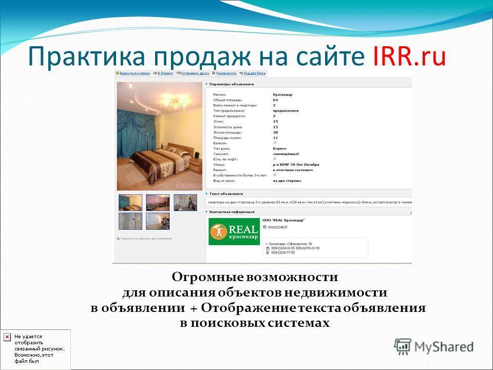 Практика продаж на сайте IRR.ru Огромные возможности для описания объектов недвижимости в объявлении + Отображение текста объявления в поисковых системах