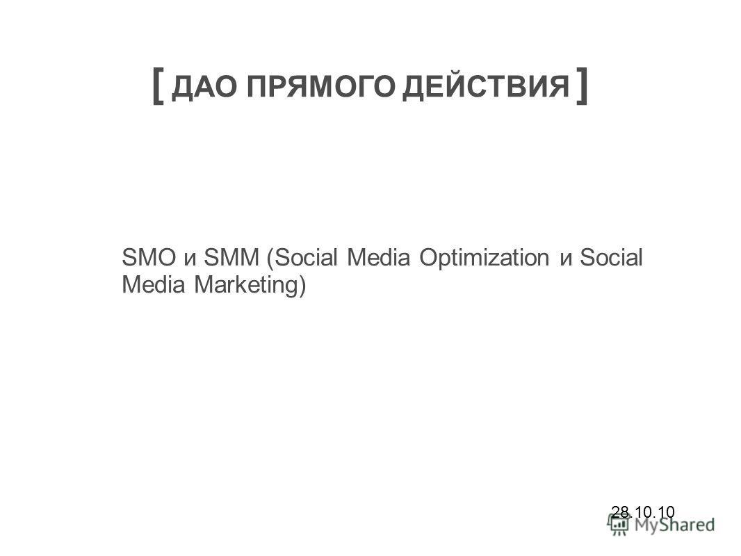 28.10.10 [ ДАО ПРЯМОГО ДЕЙСТВИЯ ] SMO и SMM (Social Media Optimization и Social Media Marketing)