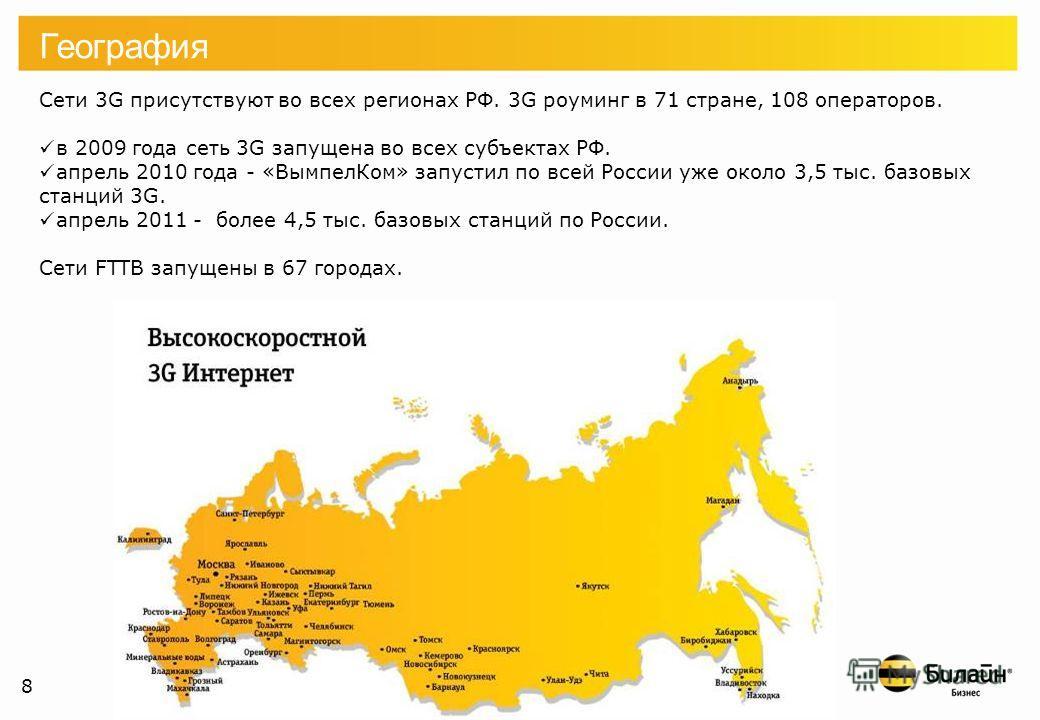 7 Рост аудитории пользователей Интернета Количество абонентов Интернета «Билайн» в России в 2010 превысило 2 млн. человек. 1 072 790 чел. – Пользователи проводного Интернета «Билайн» 1 037 779 чел. – Пользователи USB-модемов «Билайн» Абонентская база