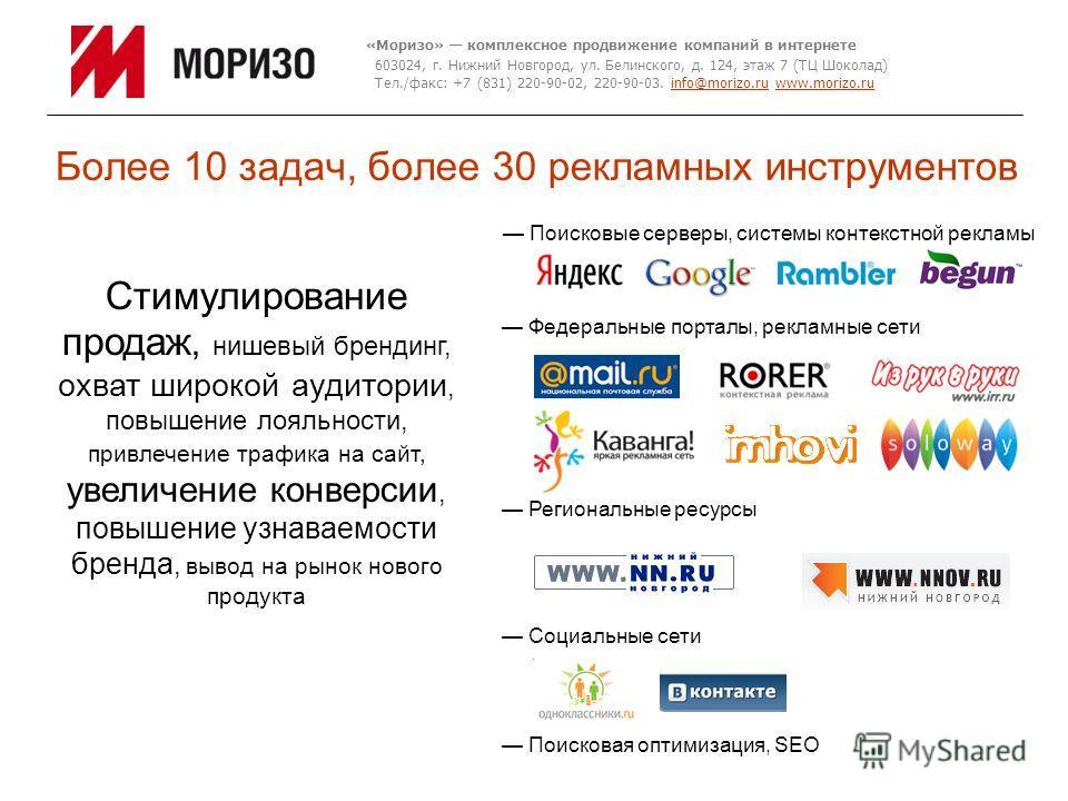 Более 10 задач, более 30 рекламных инструментов Поисковые серверы, системы контекстной рекламы Федеральные порталы, рекламные сети Региональные ресурсы Социальные сети Поисковая оптимизация, SEO Стимулирование продаж, нишевый брендинг, охват широкой