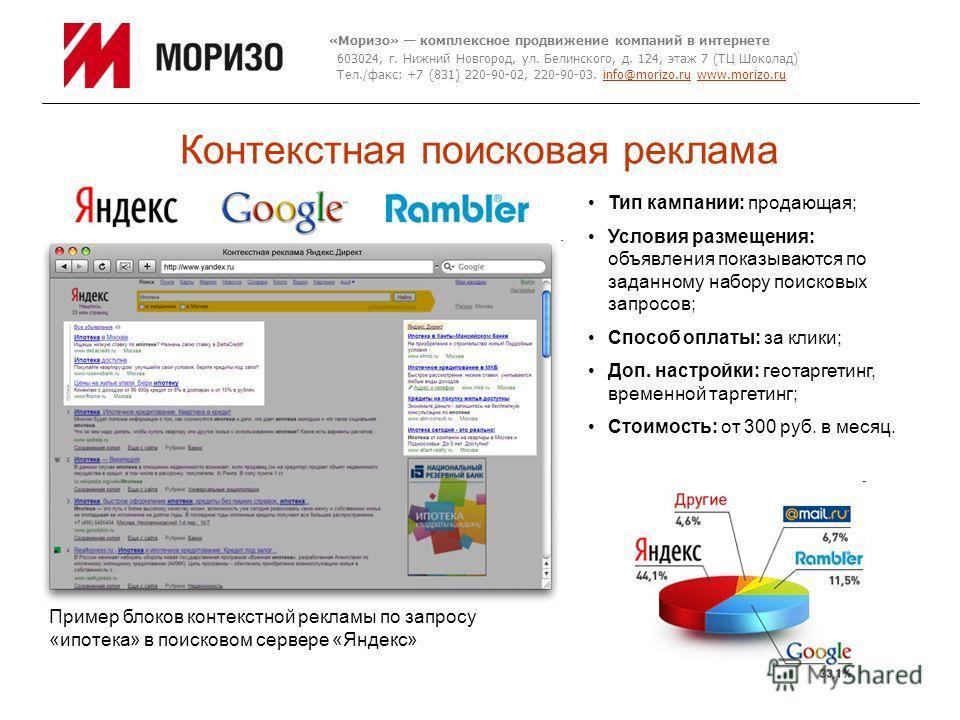 Контекстная поисковая реклама Пример блоков контекстной рекламы по запросу «ипотека» в поисковом сервере «Яндекс» Тип кампании: продающая; Условия размещения: объявления показываются по заданному набору поисковых запросов; Способ оплаты: за клики; До