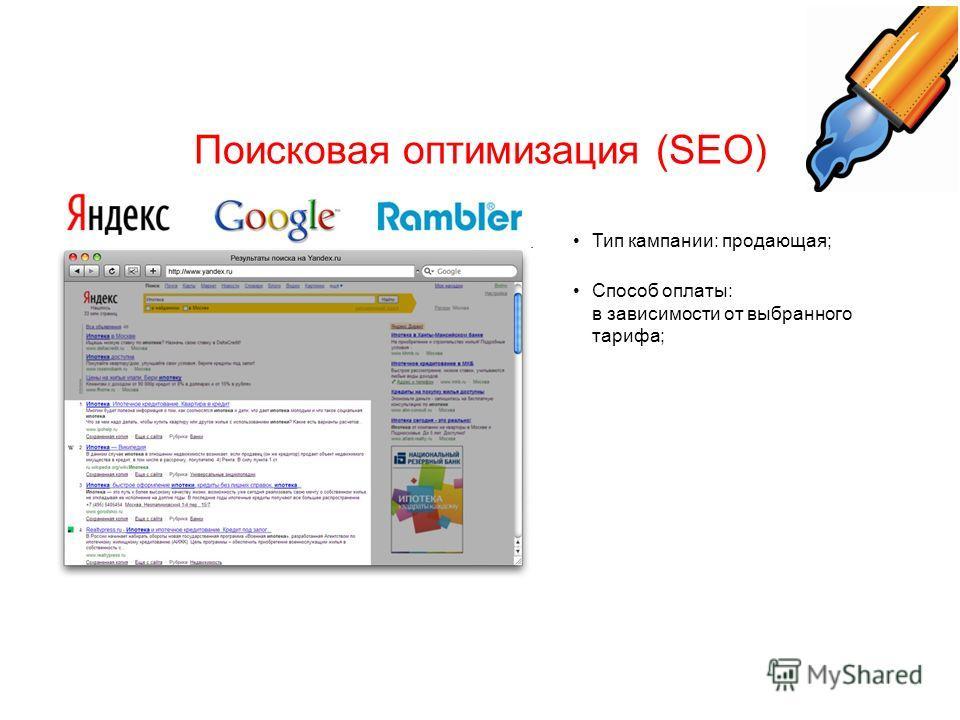 Поисковая оптимизация (SEO) Тип кампании: продающая; Способ оплаты: в зависимости от выбранного тарифа;