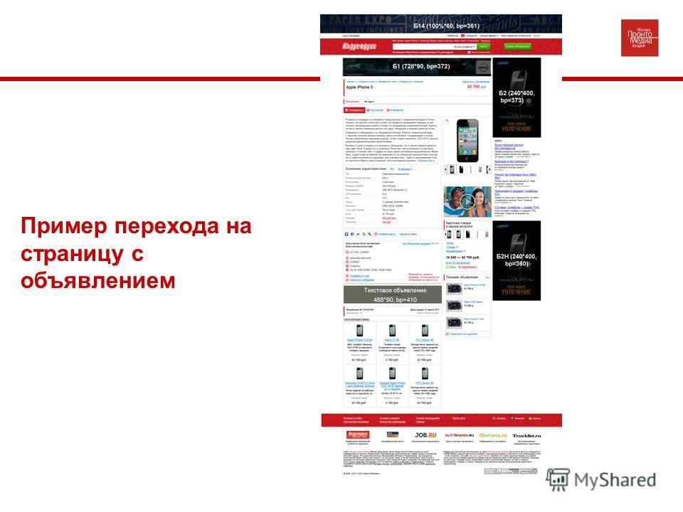 Пример перехода на страницу с объявлением