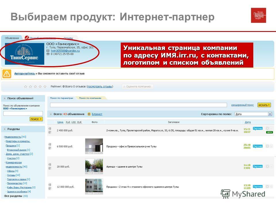Выбираем продукт: Интернет-партнер Уникальная страница компании по адресу ИМЯ.irr.ru, с контактами, логотипом и списком объявлений