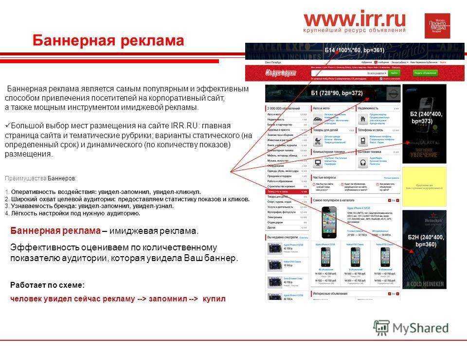 Баннерная реклама Баннерная реклама является самым популярным и эффективным способом привлечения посетителей на корпоративный сайт, а также мощным инструментом имиджевой рекламы. Большой выбор мест размещения на сайте IRR.RU: главная страница сайта и