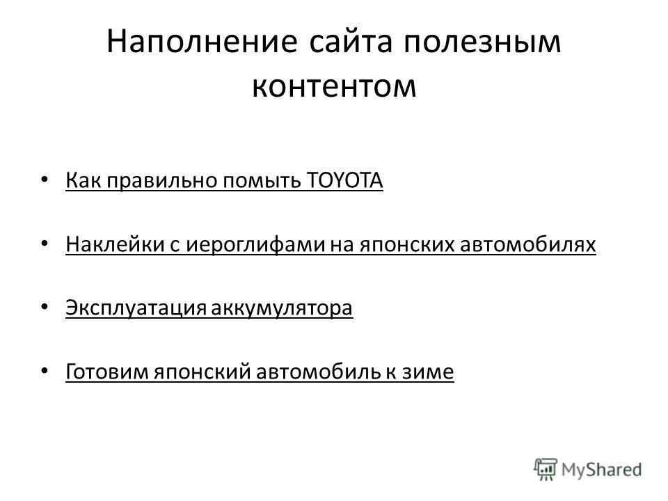 Наполнение сайта полезным контентом Как правильно помыть TOYOTA Наклейки с иероглифами на японских автомобилях Эксплуатация аккумулятора Готовим японский автомобиль к зиме