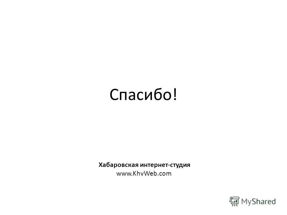 Спасибо! Хабаровская интернет-студия www.KhvWeb.com