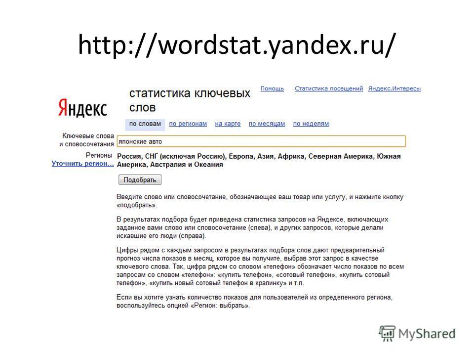 http://wordstat.yandex.ru/