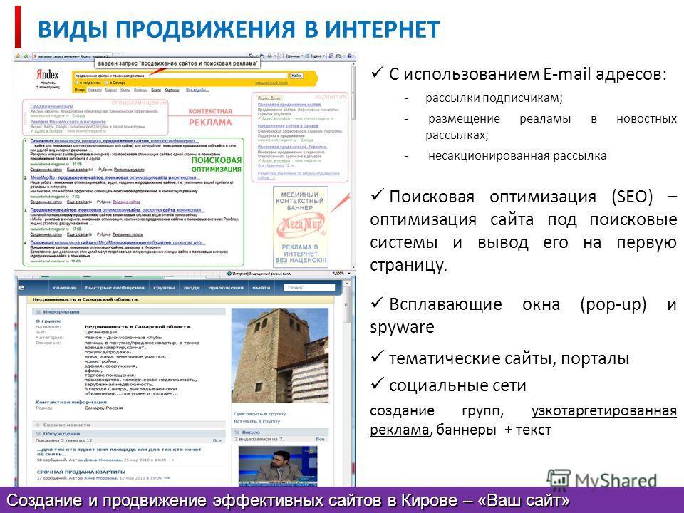 С использованием E-mail адресов: -рассылки подписчикам; - размещение реаламы в новостных рассылках; - несакционированная рассылка Поисковая оптимизация (SEO) – оптимизация сайта под поисковые системы и вывод его на первую страницу. Всплавающие окна (