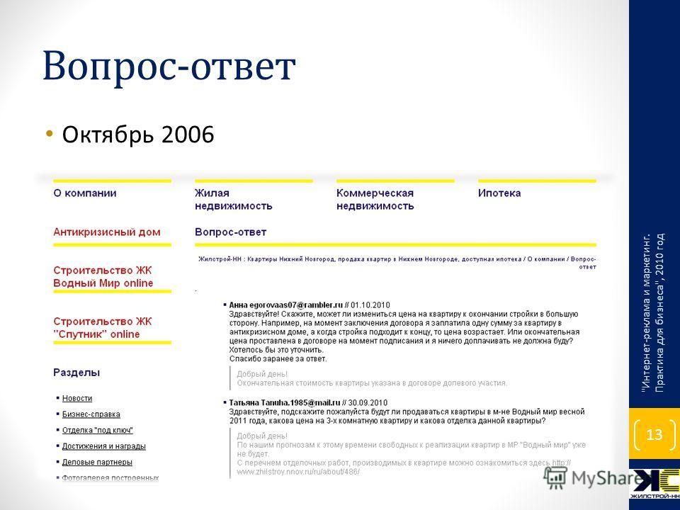 Вопрос-ответ Интернет-реклама и маркетинг. Практика для бизнеса, 2010 год 13 Октябрь 2006
