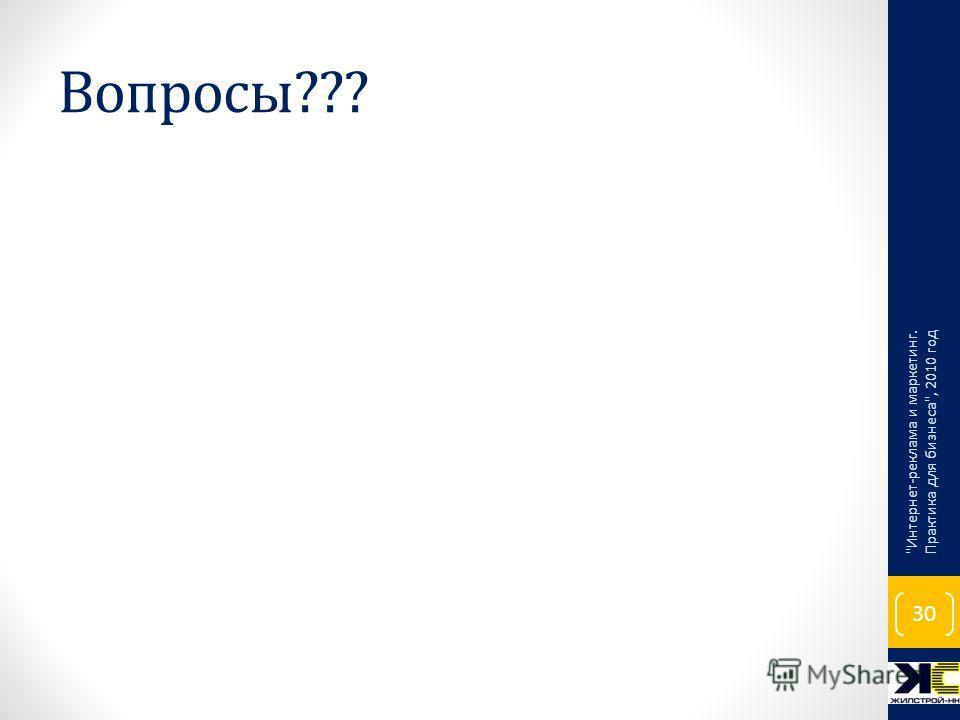 Вопросы??? Интернет-реклама и маркетинг. Практика для бизнеса, 2010 год 30