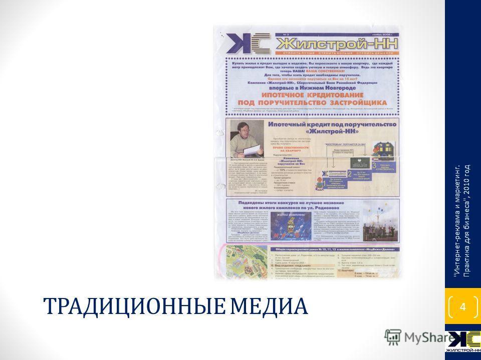 ТРАДИЦИОННЫЕ МЕДИА Интернет-реклама и маркетинг. Практика для бизнеса, 2010 год 4