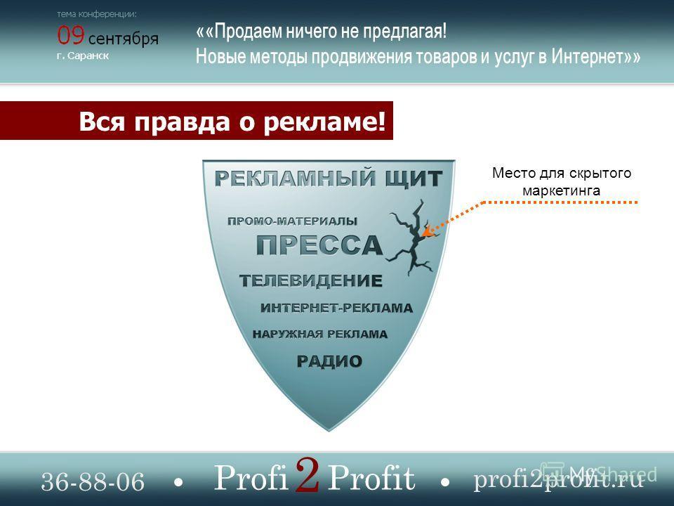 Вся правда о рекламе! Место для скрытого маркетинга 36-88-06 profi2profit.ru Profi Profit 2