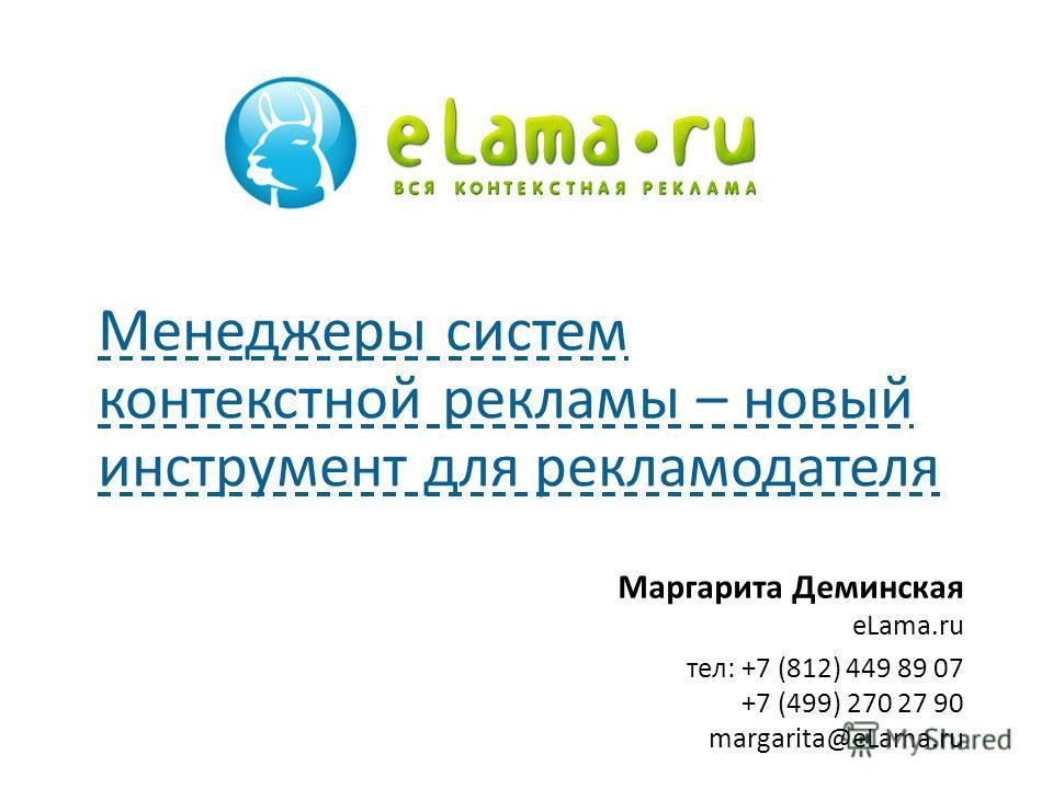 Маргарита Деминская eLama.ru тел: +7 (812) 449 89 07 +7 (499) 270 27 90 margarita@eLama.ru Менеджеры систем контекстной рекламы – новый инструмент для рекламодателя