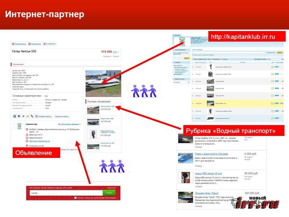 Рубрика «Водный транспорт» http://kapitanklub.irr.ru Объявление