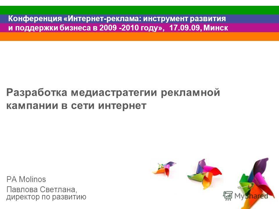 Разработка медиастратегии рекламной кампании в сети интернет РА Molinos Павлова Светлана, директор по развитию Конференция «Интернет-реклама: инструмент развития и поддержки бизнеса в 2009 -2010 году», 17.09.09, Минск
