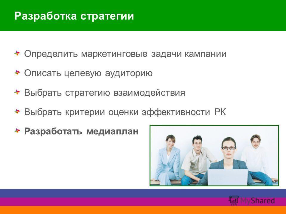 Разработка стратегии Определить маркетинговые задачи кампании Описать целевую аудиторию Выбрать стратегию взаимодействия Выбрать критерии оценки эффективности РК Разработать медиаплан