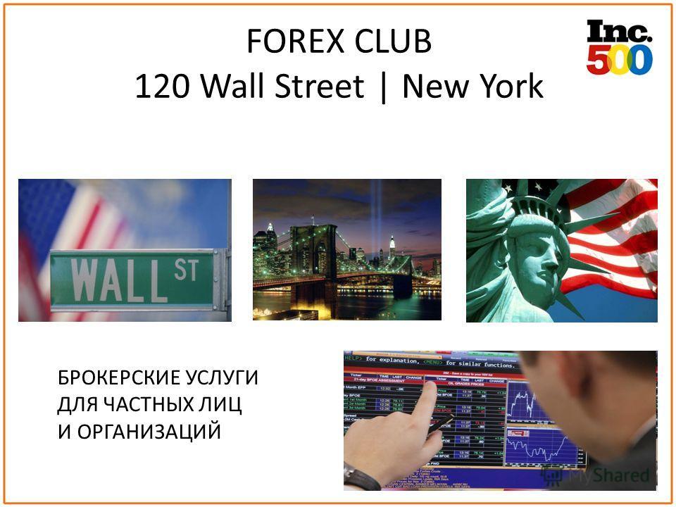 FOREX CLUB 120 Wall Street | New York БРОКЕРСКИЕ УСЛУГИ ДЛЯ ЧАСТНЫХ ЛИЦ И ОРГАНИЗАЦИЙ