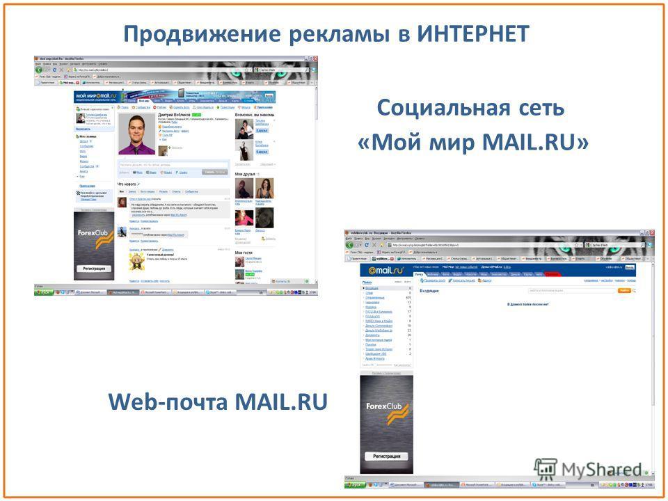 Продвижение рекламы в ИНТЕРНЕТ Web-почта MAIL.RU Социальная сеть «Мой мир MAIL.RU»