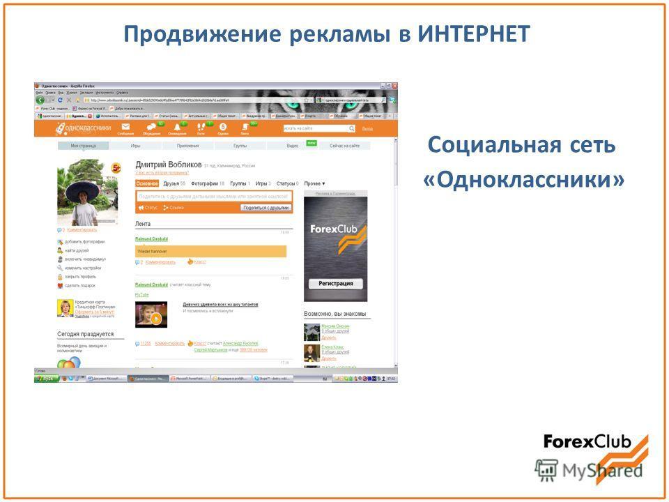 Продвижение рекламы в ИНТЕРНЕТ Социальная сеть «Одноклассники»