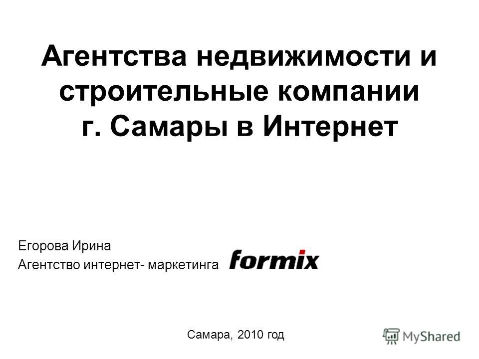 Агентства недвижимости и строительные компании г. Самары в Интернет Егорова Ирина Агентство интернет- маркетинга Самара, 2010 год