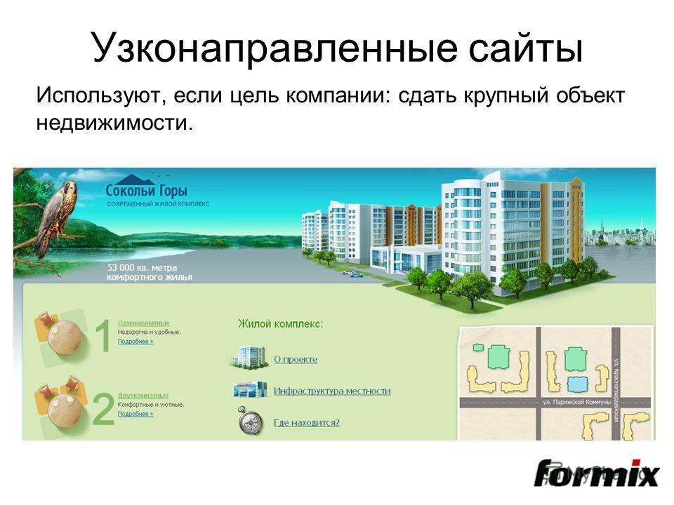 Используют, если цель компании: сдать крупный объект недвижимости.