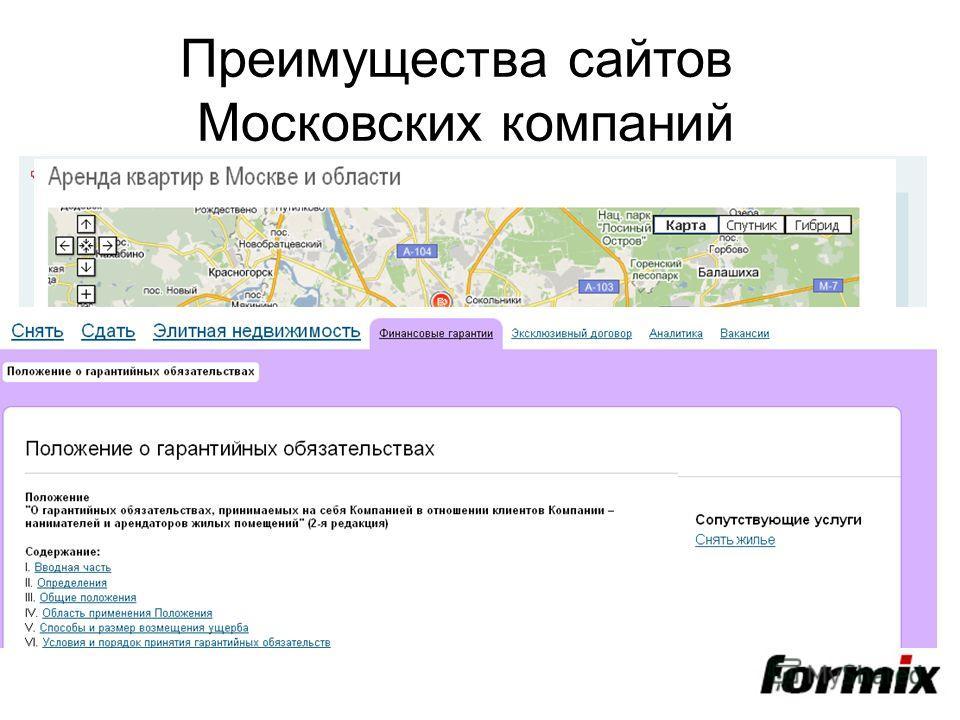 Преимущества сайтов Московских компаний