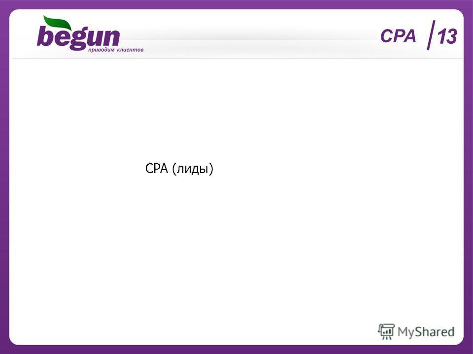 CPA 1313 CPA (лиды)