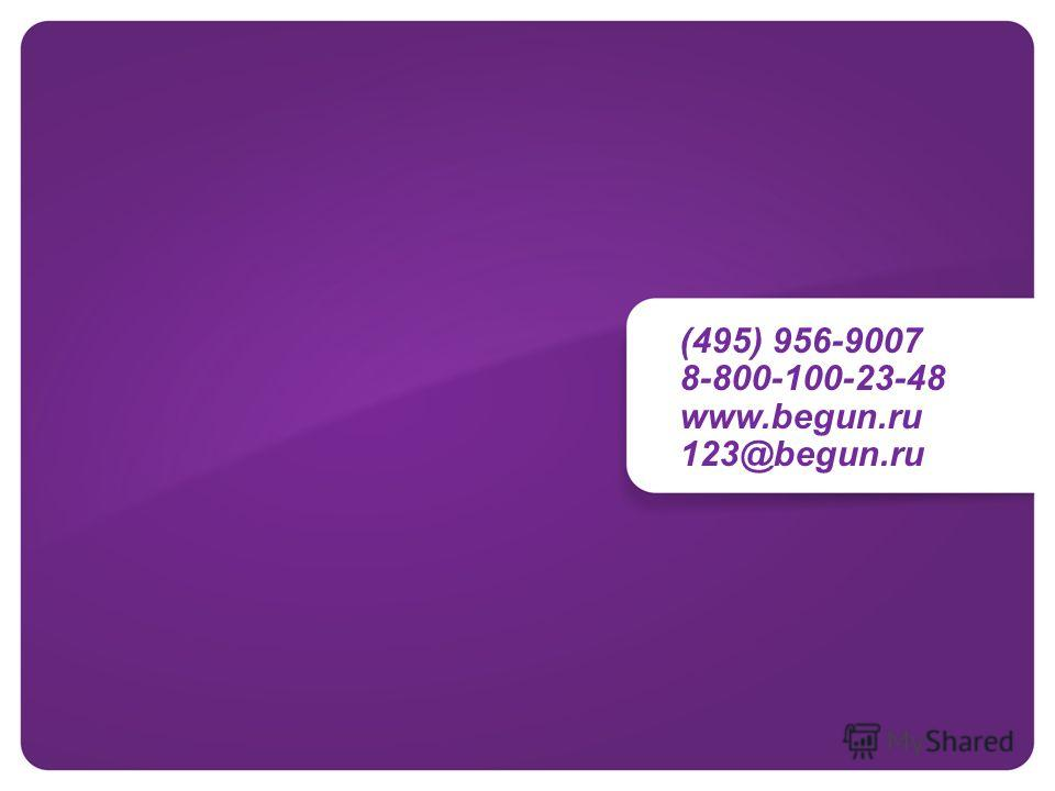 (495) 956-9007 8-800-100-23-48 www.begun.ru 123@begun.ru
