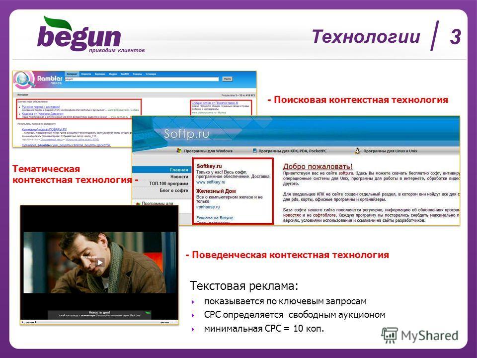 Технологии 3 - Поисковая контекстная технология Тематическая контекстная технология - - Поведенческая контекстная технология Текстовая реклама: показывается по ключевым запросам CPC определяется свободным аукционом минимальная CPC = 10 коп.
