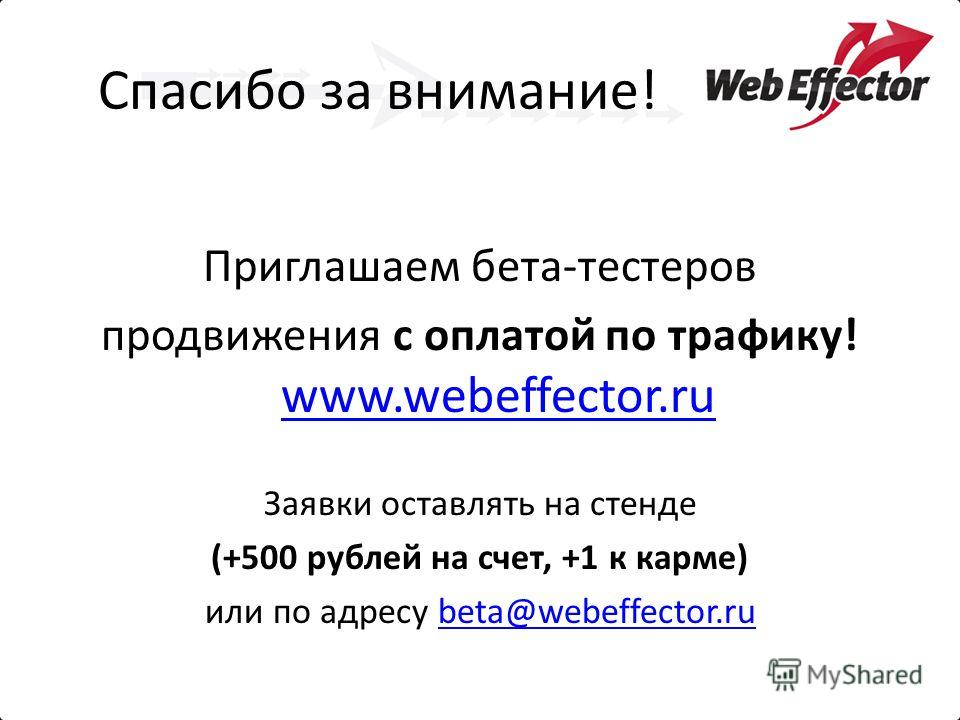 Спасибо за внимание! Приглашаем бета-тестеров продвижения с оплатой по трафику! www.webeffector.ru www.webeffector.ru Заявки оставлять на стенде (+500 рублей на счет, +1 к карме) или по адресу beta@webeffector.rubeta@webeffector.ru