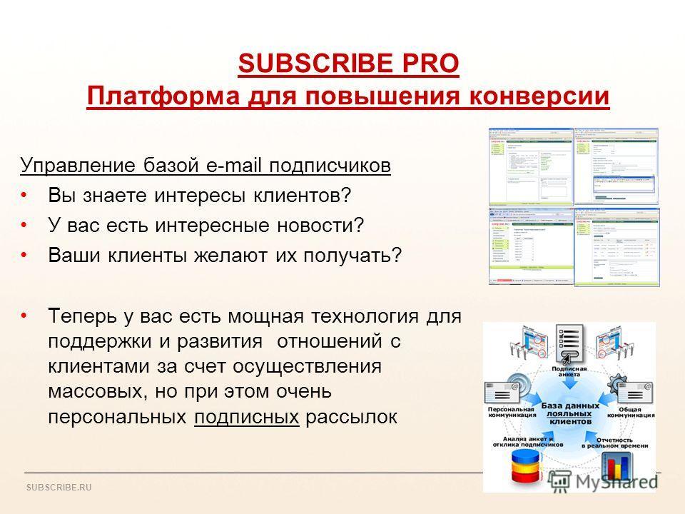 SUBSCRIBE.RU Управление базой e-mail подписчиков Вы знаете интересы клиентов? У вас есть интересные новости? Ваши клиенты желают их получать? Теперь у вас есть мощная технология для поддержки и развития отношений с клиентами за счет осуществления мас