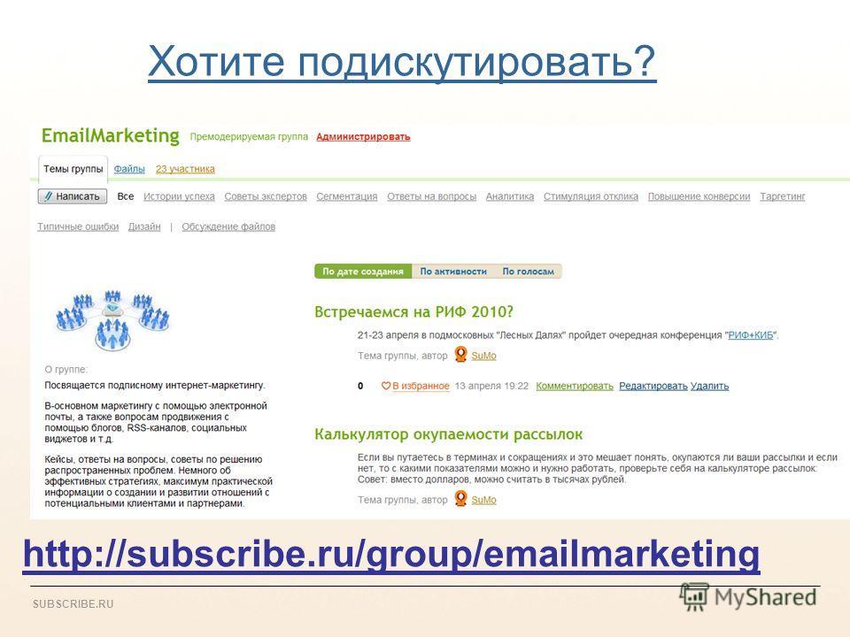 SUBSCRIBE.RU Хотите подискутировать? http://subscribe.ru/group/emailmarketing