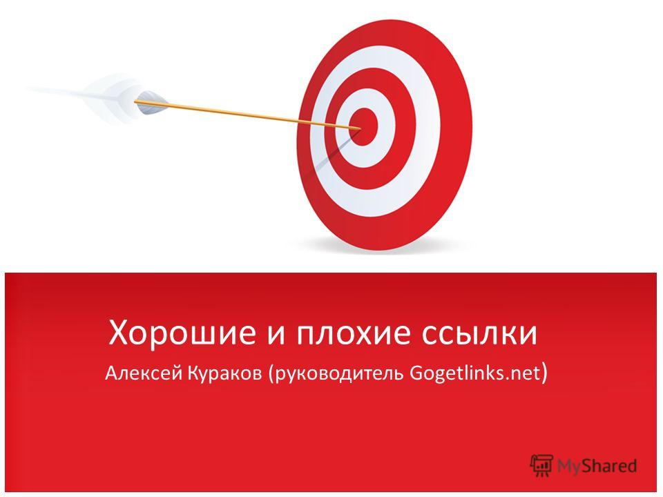 Хорошие и плохие ссылки Алексей Кураков (руководитель Gogetlinks.net )