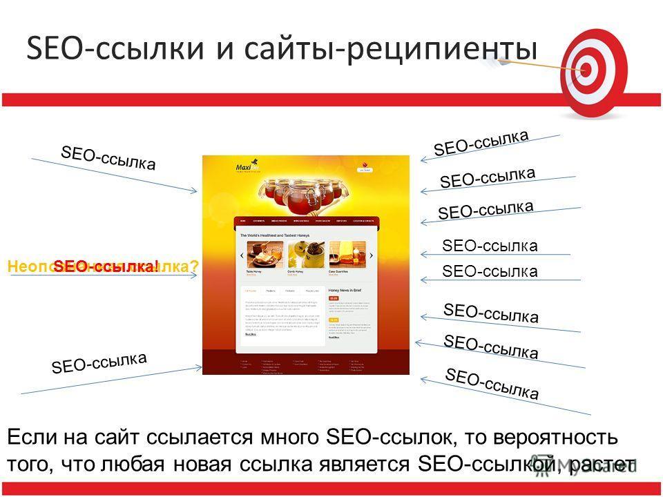 Неопознанная ссылка? SEO-ссылки и сайты-реципиенты SEO-ссылка SEO-ссылка! Если на сайт ссылается много SEO-ссылок, то вероятность того, что любая новая ссылка является SEO-ссылкой, растет