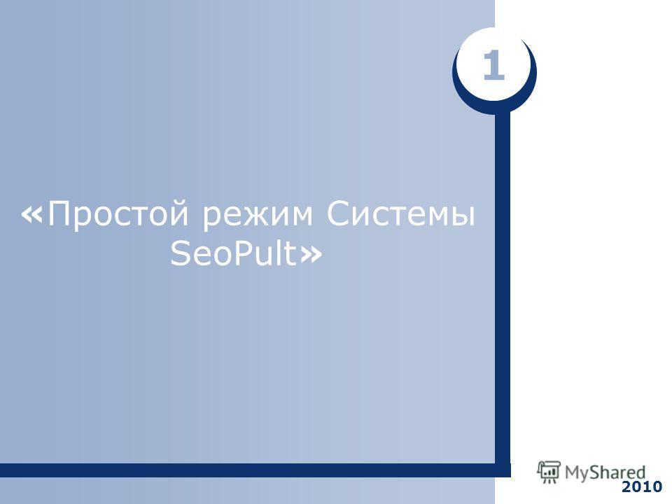 «Простой режим Системы SeoPult» 1 2010
