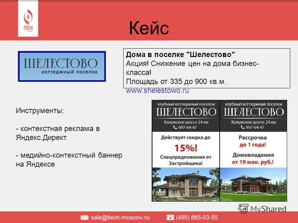 Кейс Дома в поселке Шелестово Акция! Снижение цен на дома бизнес- класса! Площадь от 335 до 900 кв.м. www.shelestowo.ru Инструменты: - контекстная реклама в Яндекс.Директ - медийно-контекстный баннер на Яндексе